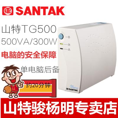 山特 UPS不間斷電源 SANTAK TG500/300W 單臺電腦續航20分鐘