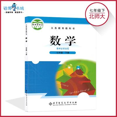 七年級下冊數學書北師大版 初中課本教材教科書 初一下 7年級下 北京師范大學出版社 全新正版