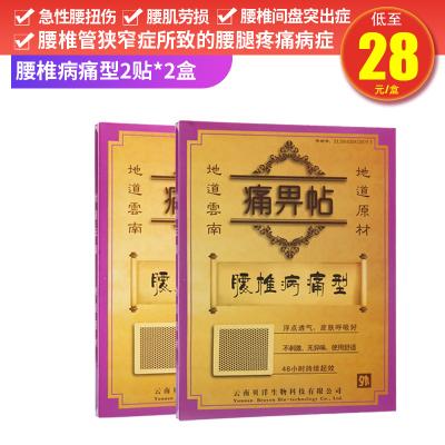 2盒共4贴】贝洋痛畀帖(腰椎病痛型)2贴*2盒