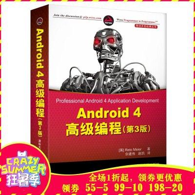 0725Android 4高级编程 第3版 安卓开发书籍(移动开发经典丛书)SDK开发书籍包游戏开发教程安卓书籍邮开