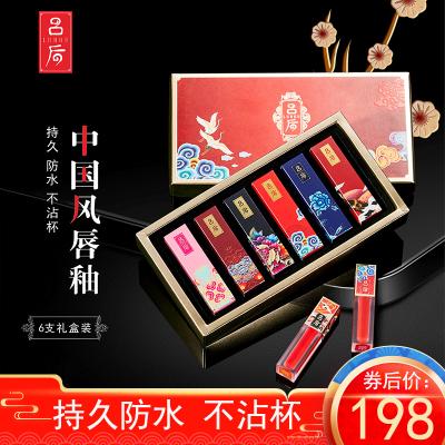 呂后中國風口紅唇釉女禮盒套裝*6支 持久保濕滋潤顯白唇妝