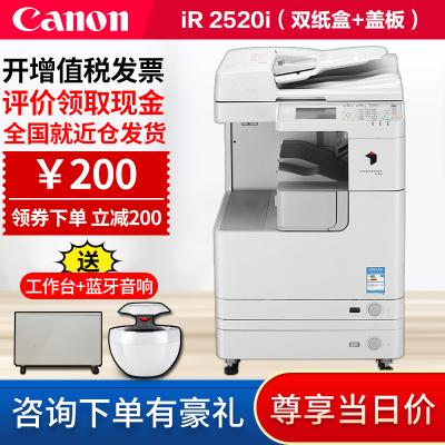 佳能(Canon)iR 2520i系列复合机黑白数码A3A4幅面双面网络打印复印彩色扫描一体机复印机2520i双层纸盒