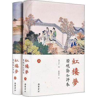 紅樓夢 脂硯齋全評本(2冊) (清)曹雪芹 著 文學 文軒網