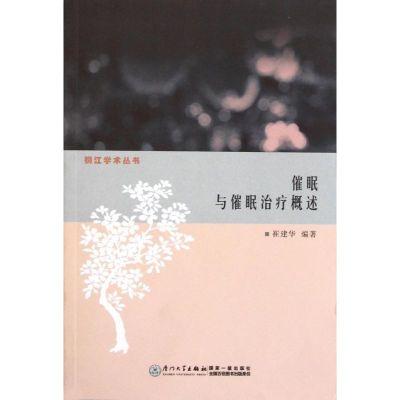 正版 催眠与催眠治疗概述 崔建华 厦门大学出版社 9787561540879 书籍