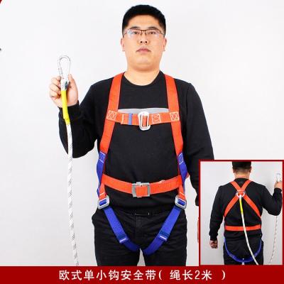 曉夢雅(xiaomengya) 安全帶高空作業全身戶外施工保險帶五點式安全裝雙鉤安裝 歐式單小勾2米