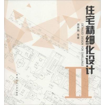 住宅精细化设计 周燕珉 等 著 著作 专业科技 文轩网
