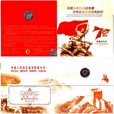 紀念幣 康銀閣 單枚裝幀包裝(含紀念幣)2015年 抗日70年