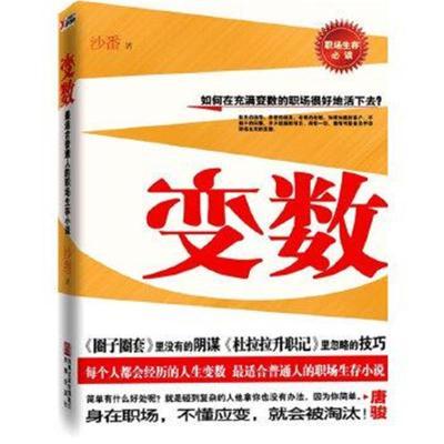 正版書籍 變數 9787807296768 鳳凰出版社
