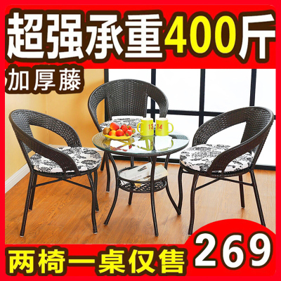 【多城送达▲送礼包】 藤椅三件套阳台桌椅小茶几休闲户外庭院室外桌椅现代简约靠背椅客厅简约现代