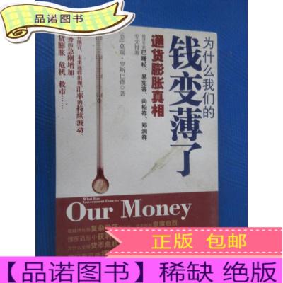 正版九成新為什么我們的錢變薄了:通貨膨脹真相