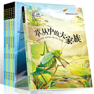 探索動物之旅 奇趣動物繪本叢書 全6冊繪本 兒童 3-6歲幼兒童啟蒙認知益智卡通圖畫書 幼兒園寶寶故事書暢銷親子讀