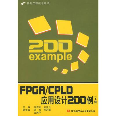 FPGA/CPLD应用设计200例(下册)