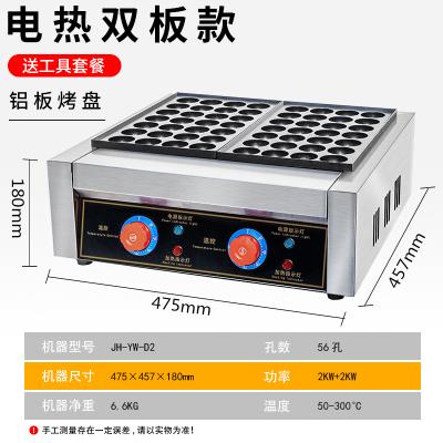 章魚小丸子機器古達商用擺攤燃氣雙板魚丸爐電熱烤蛋機蝦扯蛋章魚燒機 淺灰色