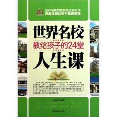 正版書籍 世界名校教給孩子的24堂人生課 9787505424869 朝華出版社