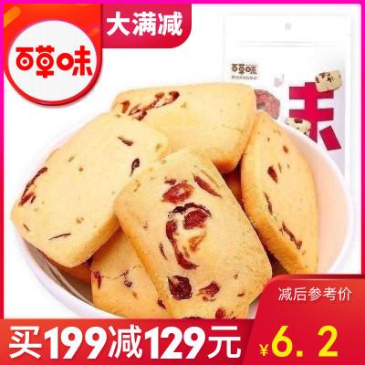 百草味 饼干 蔓越莓曲奇 100g 零食黄油饼干糕点满减