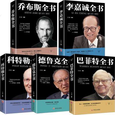 全套5册 史蒂夫乔布斯传 正版中文版 李嘉诚书籍自传 巴菲特投资策略全书 卓有成效的管理者 德鲁克科特勒商业思维 创