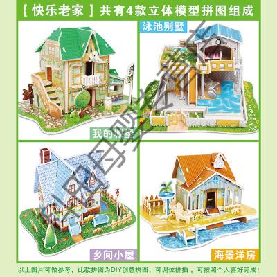 3d儿童力男女孩亲子玩具diy手工制作建筑房子纸模型应学乐 小号【快乐老家】