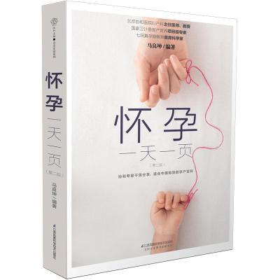 懷孕一天一頁(第二版)(漢竹)