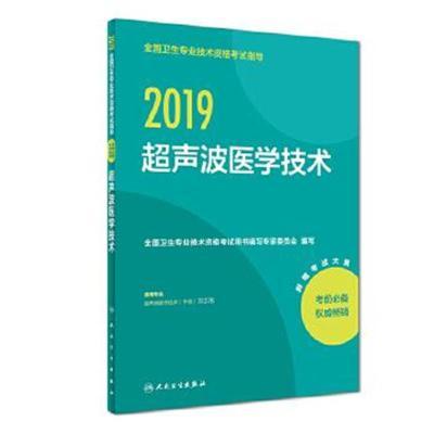 正版书籍 2019全国卫生专业技术资格指导——超声波医学技术 9787117273947