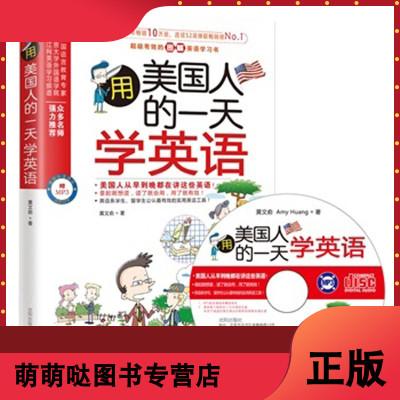 正版 用美國人的一天學英語 光盤 有效的圖解英語學習書 把生活當教材有效與老外零基礎交流學英語英語自學習書成人英語