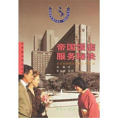 帝國飯店服務秘訣 東京帝國飯店營業企劃室 ,孫琳 9787503217401 中國旅游出