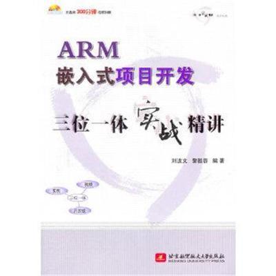 正版书籍 ARM嵌入式项目开发三位一体实战精讲(内附光盘1张) 9787512405202