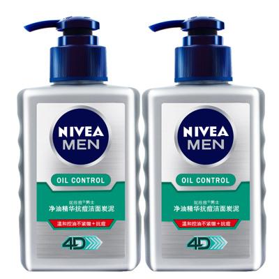 妮維雅男士凈油精華控油抗痘潔面炭泥150g*2只 洗面奶控油抗痘深層清潔去黑頭