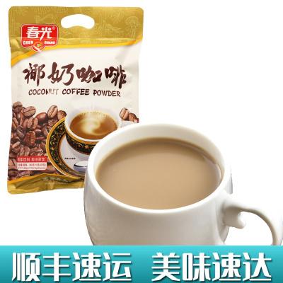 椰奶咖啡360g袋装 春光 冲调饮品速溶咖啡粉三合一食品特浓传统经典香浓正宗海南特产