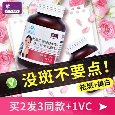 買2送2】紫一玫瑰花葡萄籽CE片祛褐斑內服化非膠囊淡斑內調