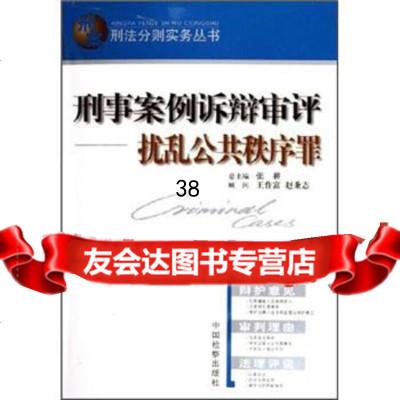 【9】刑事案例訴辯審評:擾亂公秩序罪978714230楊書文,張耕,中國檢察出版社 9787801854230