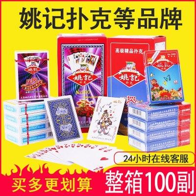 100副整箱撲克浩記飛牌批發多款式選擇撲克牌紙牌創意飛牌