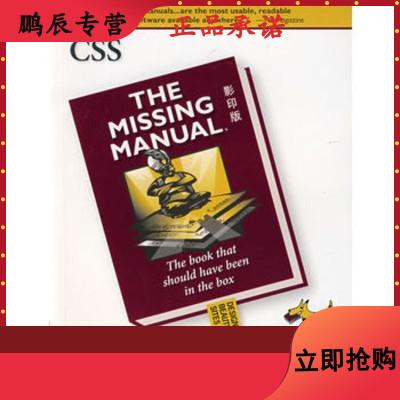 CSS:影印版 9787564107734