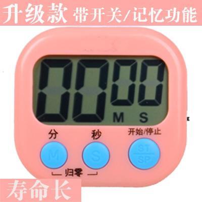 商用八廚房計時器通道提醒器時光舊巷炸雞漢堡聲音大店烘焙定時器鬧鐘。 升級款粉色—大屏幕壽命長