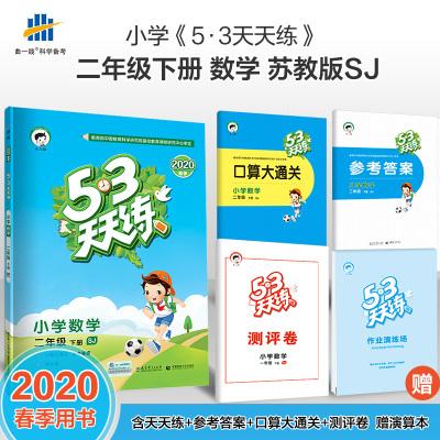 曲一線2020春53天天練小學數學二年級下冊(SJ)蘇教版2年級下冊數學同步訓練冊