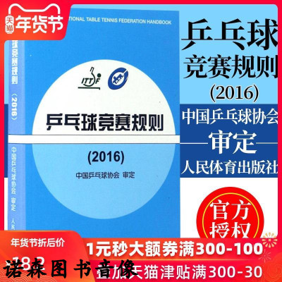 优惠正版 乒乓球竞赛规则 2016体育运动中国乒乓球协会审定乒乓球国际竞赛规程乒乓球裁判员教练员运动员书