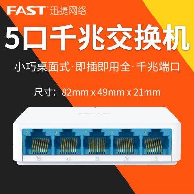 FAST迅捷千兆端口5口交換機4孔迷你塑殼家用網絡監控集線分線分流器白色8芯宿舍辦公室家庭即插即用FSG105C