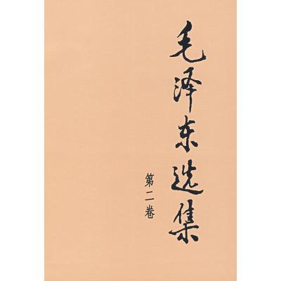 毛泽东选集(第二卷,大32开)