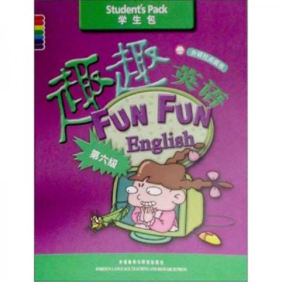 趣趣英語第六級學生包 9787560093970 正版 劉秀玲