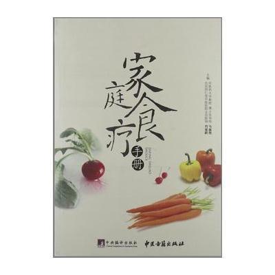 正版书籍 家庭食疗手册 9787511709424 中央编译出版社