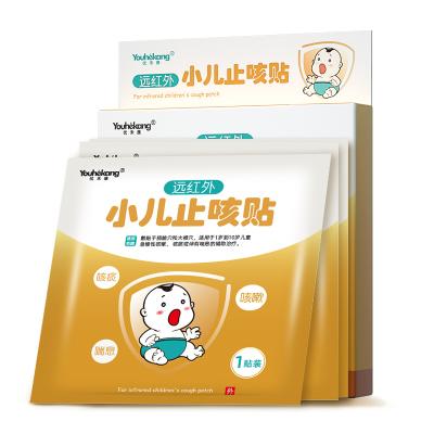 優禾康(Youhekang)小兒止咳貼 遠紅外兒童感冒咳嗽化痰貼嬰幼兒寶寶咳喘平喘穴位貼