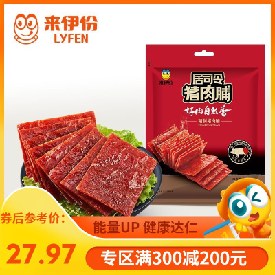 專區 來伊份豬肉脯200g 散裝豬肉干豬肉片靖江小吃休閑零食