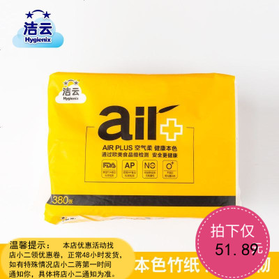 AIR Plus卫生纸本色竹浆平板压花空气柔厕纸4层厚380张8包装