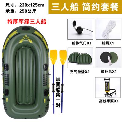 橡皮艇加厚釣魚船 二三人皮劃艇特厚充氣船氣墊船沖鋒舟釣魚艇特厚軍綠三人船簡約套餐