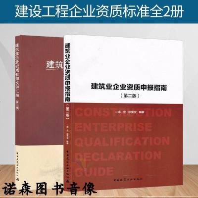 正版2019 建筑業企業資質管理文件匯編 第二版+建筑業企業資質申報指南 全套2冊建筑業企業資質標準 建設工程企業資
