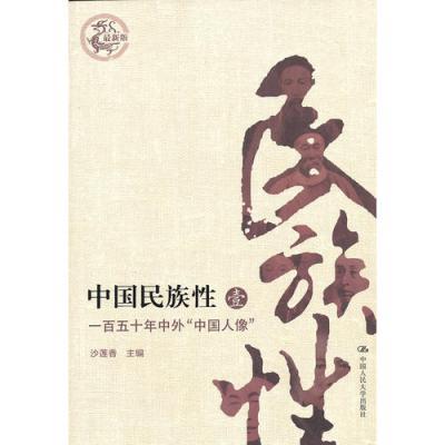 """中國民族性(壹)——一百五十年中外""""中國人像""""(新版)"""