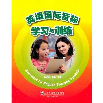 英語國際音標學習與訓練