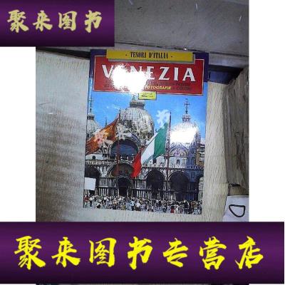 《正版九成新》VENEZIA 威尼斯(11)