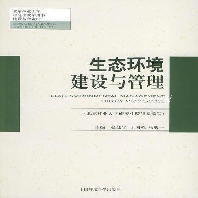 正版生态环境建设与管理中国环境出版社赵廷宁,马履一 主编
