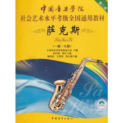 中國音樂學院社會藝術水平考級全國通用教材 薩克斯(一級~七級)