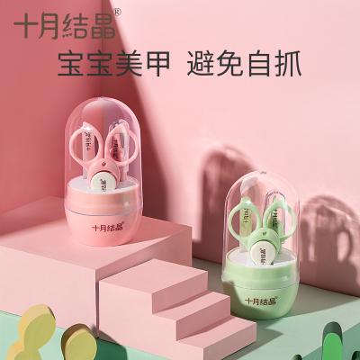 十月結晶(shiyuejiejing)嬰兒指甲剪套裝新生兒寶寶專用幼兒童指甲鉗防夾肉指甲刀粉色